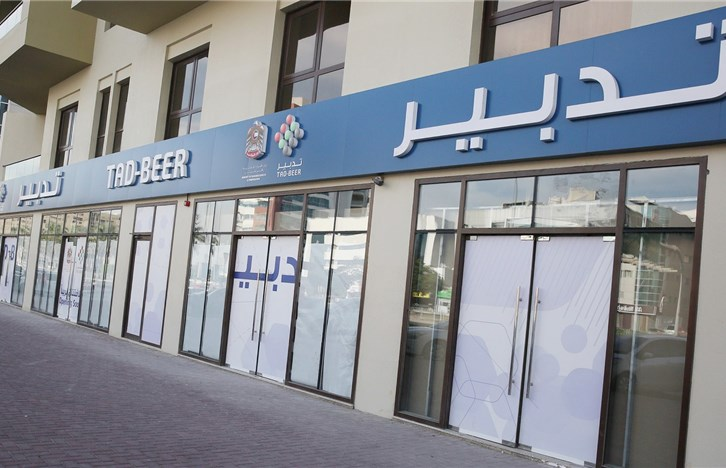 Suspension of Tad-beer Centers' Service for Domestic Workers for Flexible Hours or Days