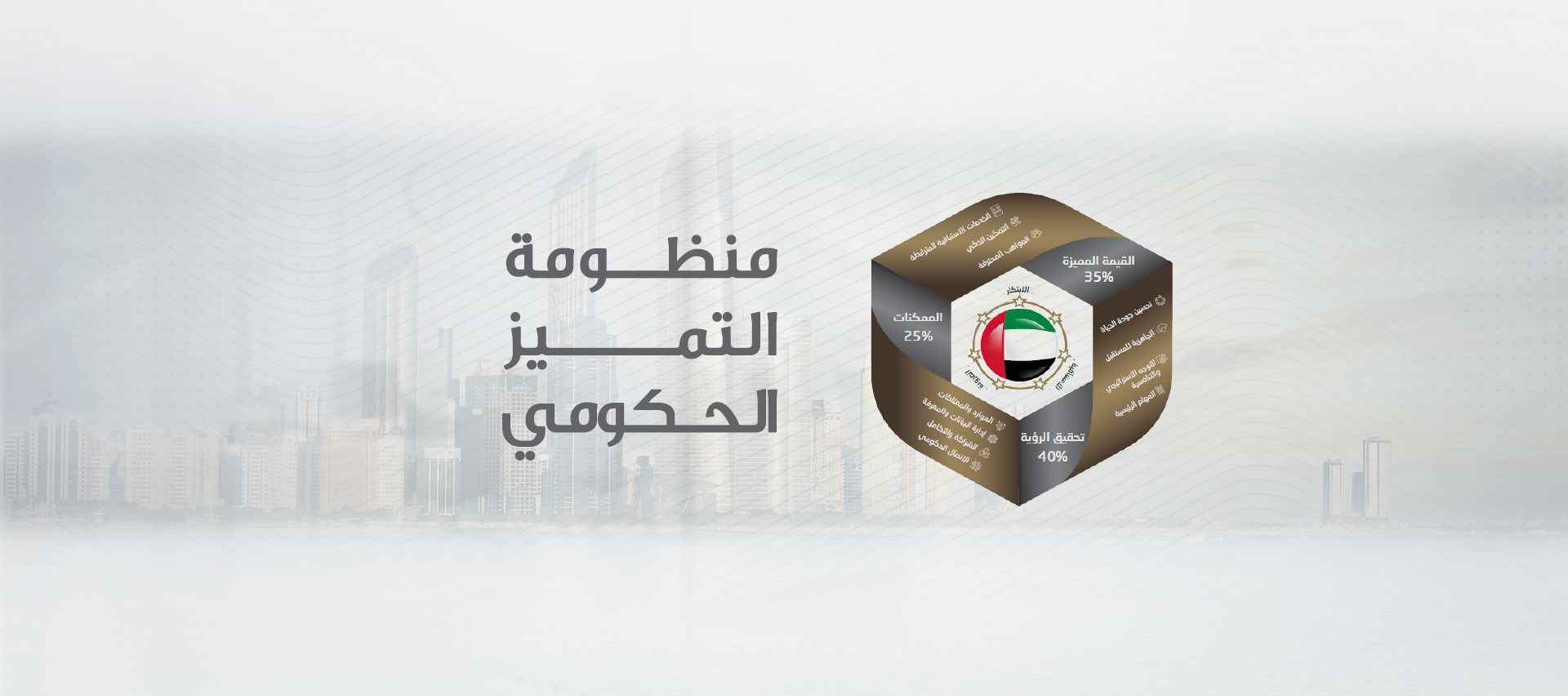 Goverment-excellence-banner-ar.jpg