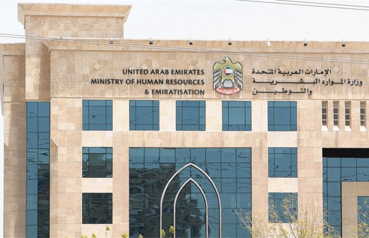 "Human Resources and Emiratisation"" begins applying the new operating model for its services"