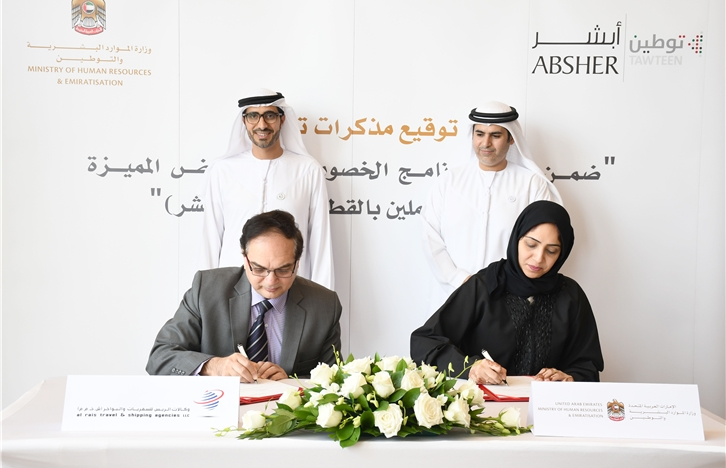 600 'Absher' partners offer 850 exclusive offers for Emiratis in private sector