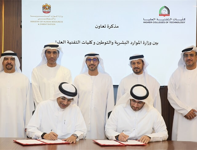 Memorandum of cooperation between the Ministry of Human Resources and Emiratisation and the Higher Colleges of Technology