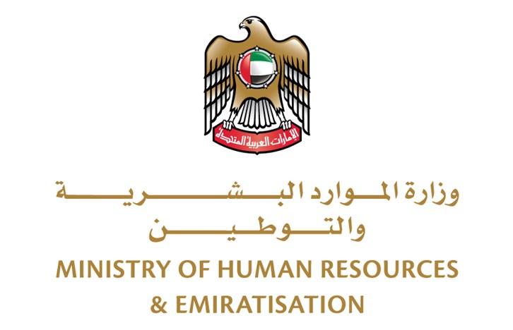 وزارة الموارد البشرية والتوطين دولة الإمارات