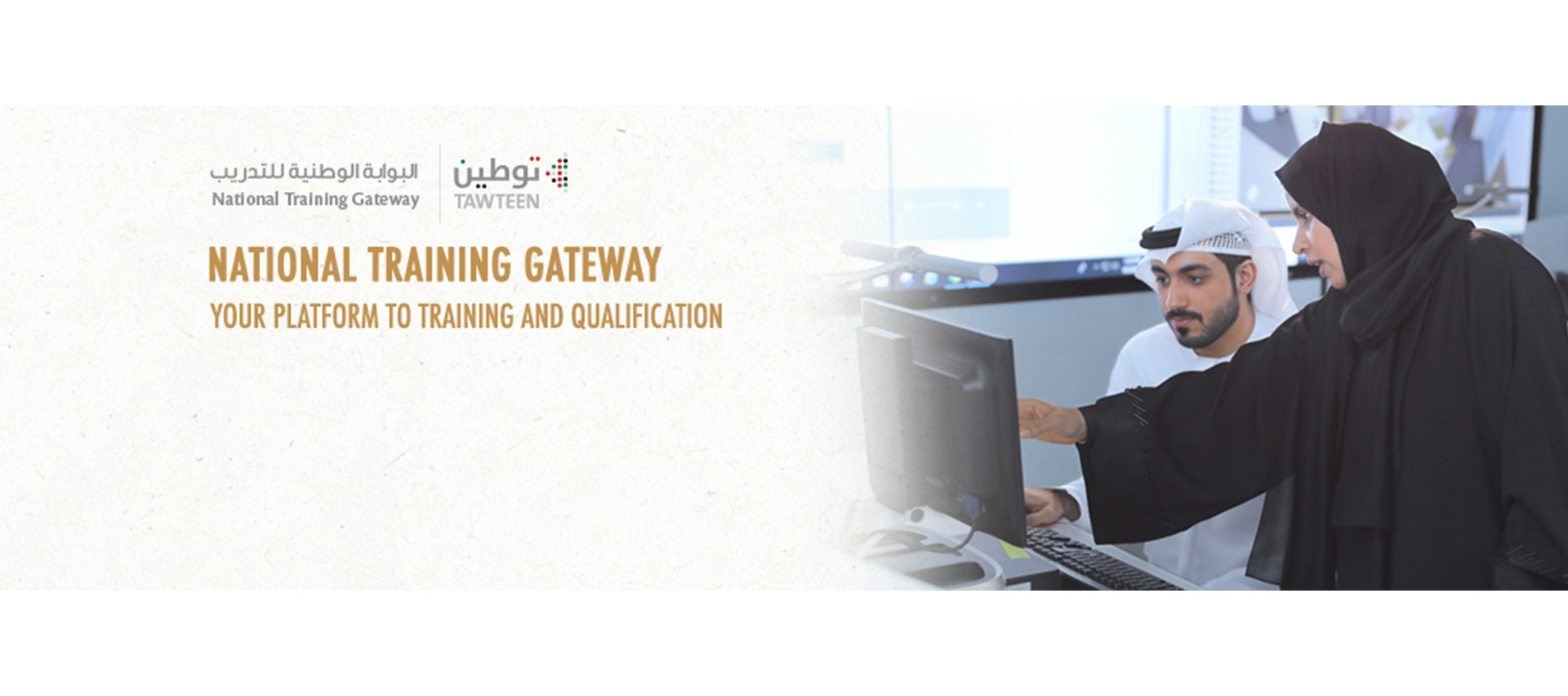 THE NATIONAL TRAINING PORTAL