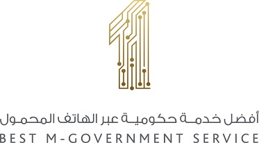 The Ministry was awarded the first place for smart application as the best government service on the mobile phone class economy and trade
