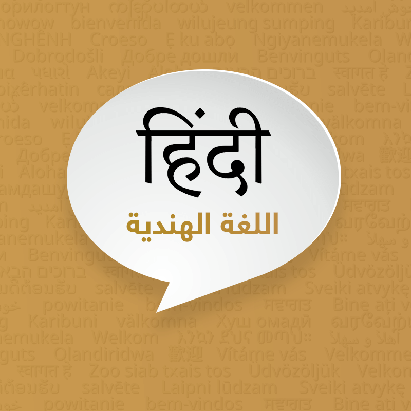 اللغة الهندية