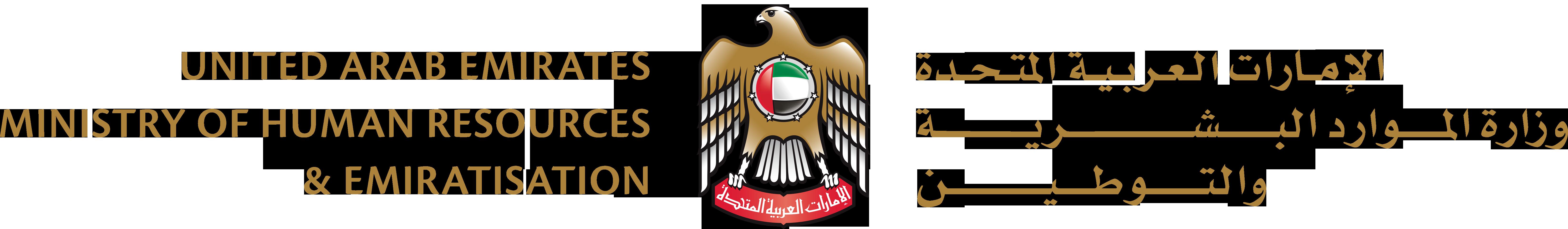تحميل المواد الإعلامية المركز الإعلامي وزارة الموارد البشرية والتوطين دولة الإمارات