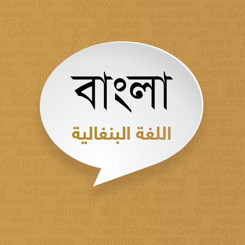 اللغة البنغالية